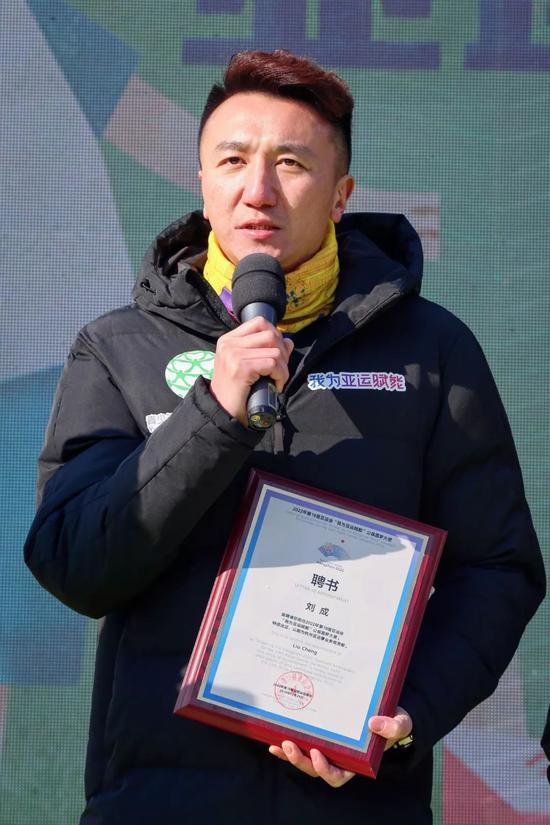 """成基金理事长刘成批准第十九届亚洲行动会""""吾为亚运赋能""""公好圆梦大使的聘书"""
