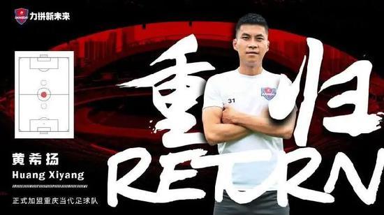 重庆当代足球队官宣黄希扬回归