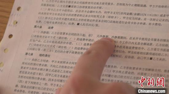 """中新网:别让健身卡冷静期条款中""""看""""不中""""用"""""""