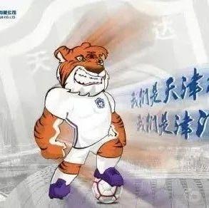 颜强:天津放弃的是痛苦不堪多年的伪职业足球