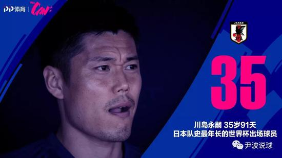 (35岁91天的川岛永嗣成为了日本队史最年长的世界杯出场球员。)
