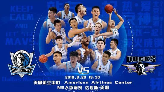 北京队获邀参加NBA季前赛 9月29日对阵独行侠