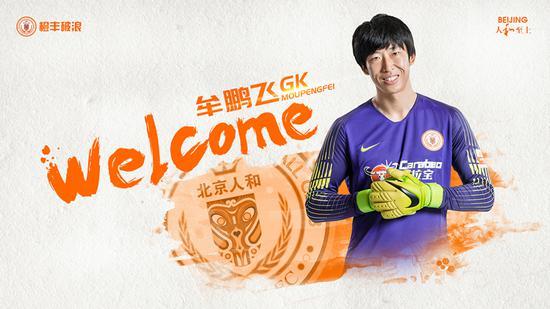 2019年2月,牟鹏飞与我俱乐部完成签约,正式加盟北京人和足球俱乐部。