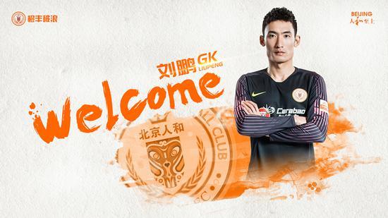 2019年2月,刘鹏与我俱乐部完成签约,正式加盟北京人和足球俱乐部。