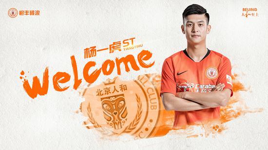 2019年2月,杨一虎正式结束租借回归北京人和足球俱乐部,小虎归来。