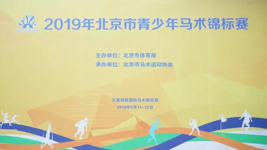 北边京市青微少年马术锦标注赛