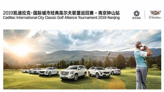 国际城市经典高尔夫联盟巡回赛-南京钟山站盛大开启