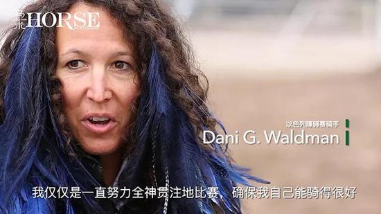 《马术》杂志编辑采访Dani G。 Waldman