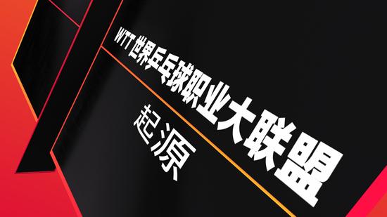 对话国际乒联CEO|解析WTT世界乒乓球职业大联盟