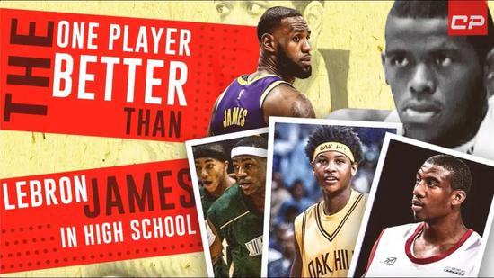 高中时天赋碾压詹姆斯的存在 却连NBA都没进去
