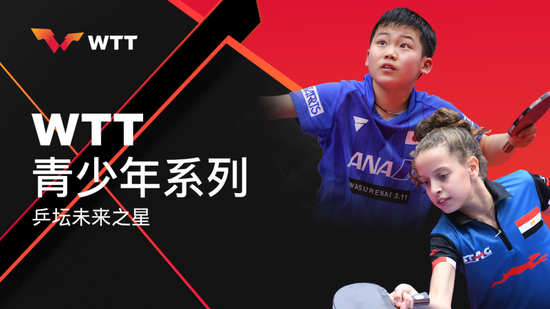 2021WTT推出青少年系列赛 成年组取消混双和团体