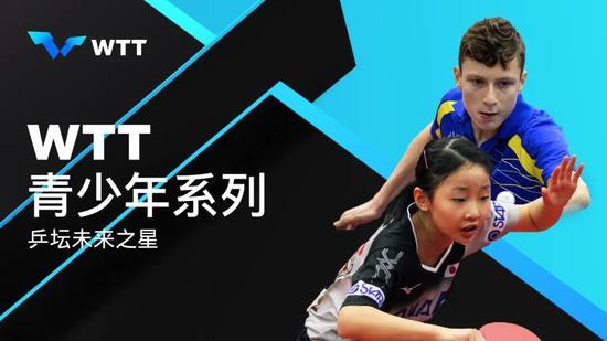 WTT青少年系列赛全年超30站 19岁以下五个年龄组