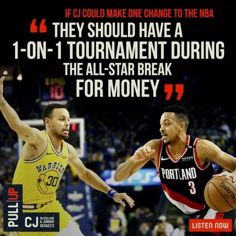 NBA全明星单挑赛?