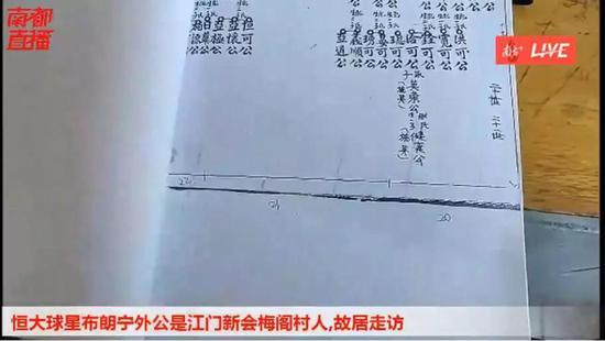 附布朗宁外公蒋英荣的履历资料(来源南方+):