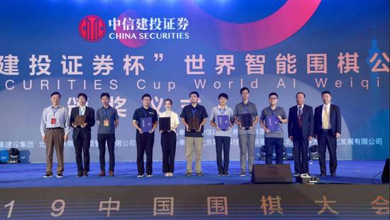 中信建投证券杯世界智能围棋公开赛颁奖仪式