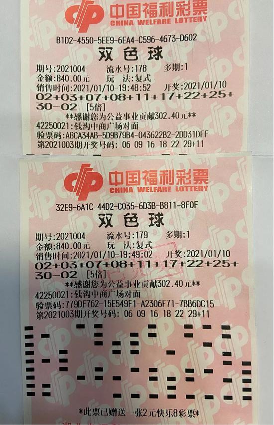6人合买十年揽双色球149万 过个滋润的春节-票