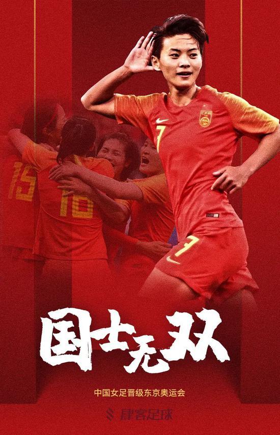 颜强:中国女足让足协三大任务涉险过首关