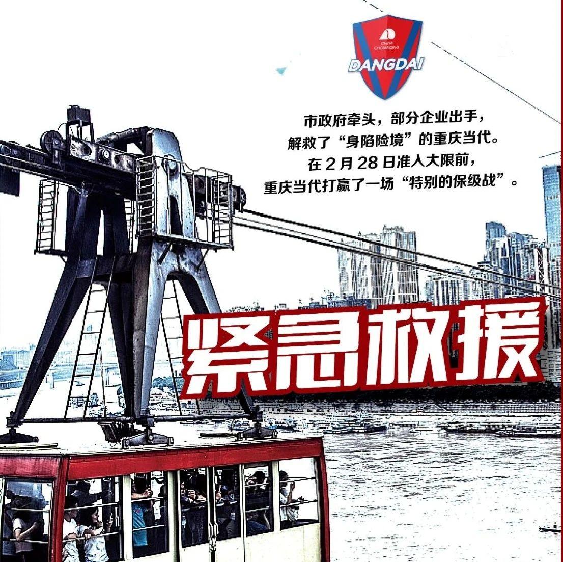 重庆准入大限前完成紧急救援 未来小本经营