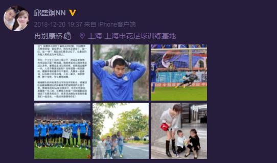 邱盛炯微博宣布脱离申花。