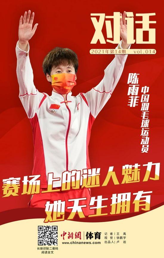 对话陈雨菲:奥运夺冠如梦如幻 目标瞄准大满贯