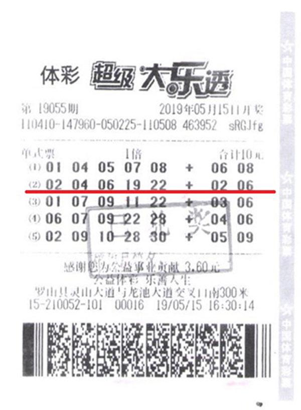 信阳彩民10元自选票擒体彩1000万 心情平复后领奖