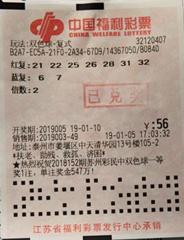 铁杆粉揽福彩1276万竟不敢信:上月刚中800块-票