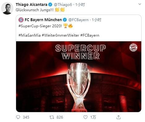 拜仁赢得欧超杯 蒂亚戈和里贝里第一时间表示祝贺