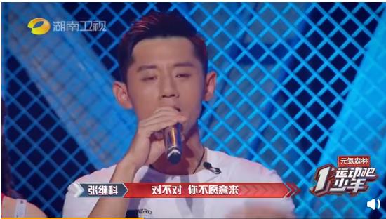 张继科录节目严厉批评参赛选手:不愿意来就滚蛋