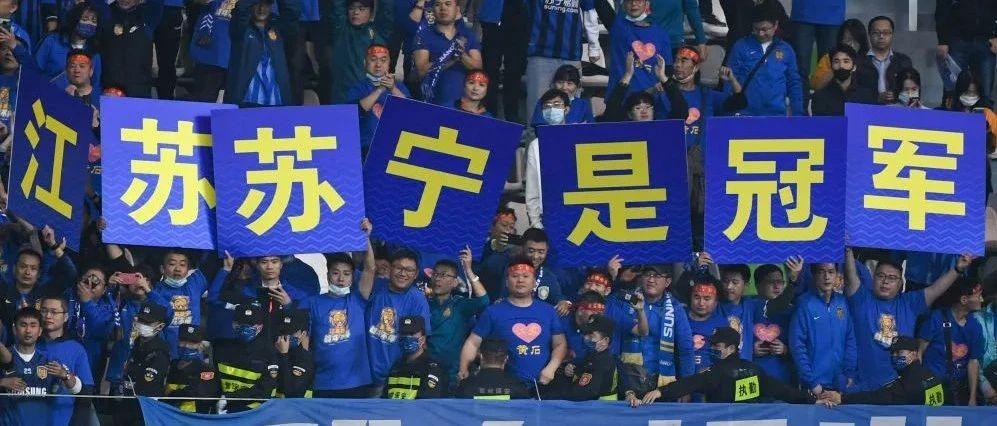 一声叹息 从夺冠到诀别江苏足球只用了108天