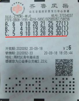 男子守号半年揽福彩111万 春天选号秋天收获-票