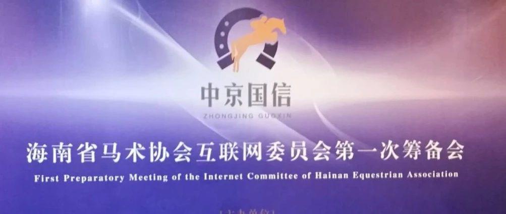 海南省马术协会互联网委员会筹备会议