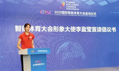 国际智能体育大会在津启动 李盈莹担任形象大使