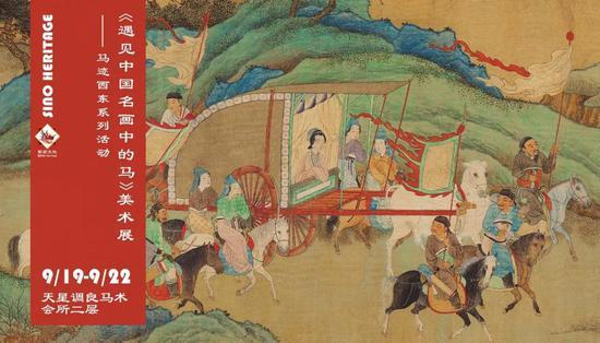 国际马术文化周丨趣读古画:《文姬归汉图》里有几匹马?(三)