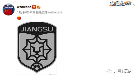 江苏队危机!媒体人透露有大事发生 江苏球迷担心