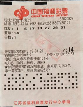 古稀老人14元揽福彩819万 返聘上岗继续工作