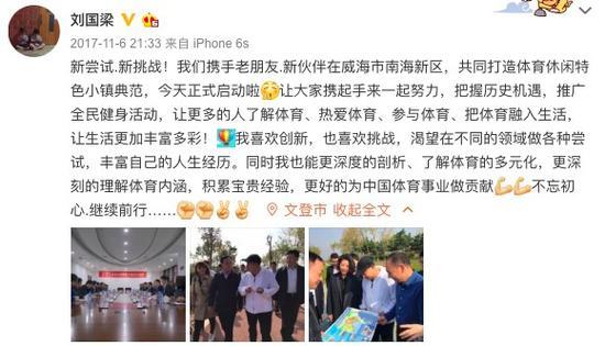 刘国梁微博截图