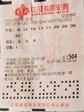 南通孝子揽双色球771万 去年就曾擒四等奖-票