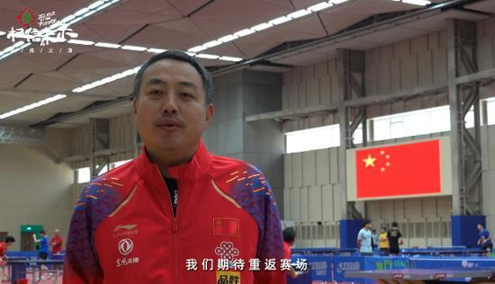 图说:刘国梁期待国乒能重返赛场 视频截图