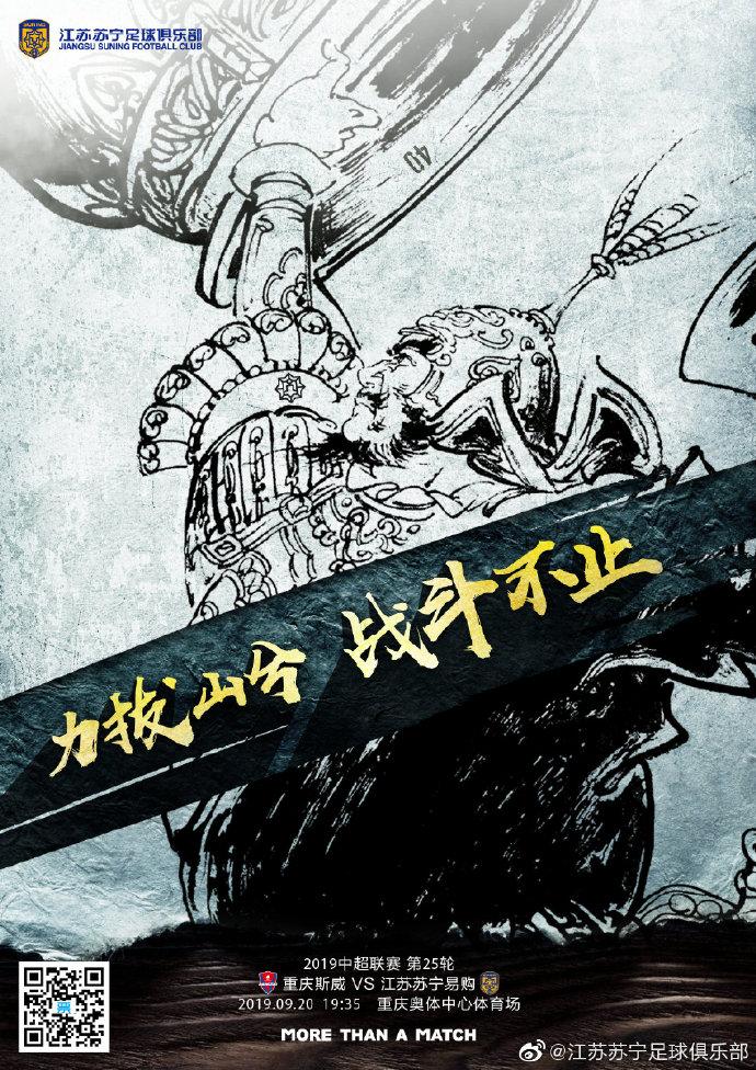 苏宁发布客战斯威赛前海报:力拔山兮战斗不止!