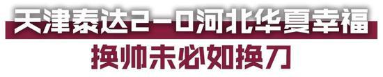 新。任主帅谢峰带队首秀遭遇开门黑,球队也遭遇了队史最长的8轮不胜。