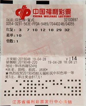 亚博:彩民14元中双色球726万:中奖全靠即兴发挥