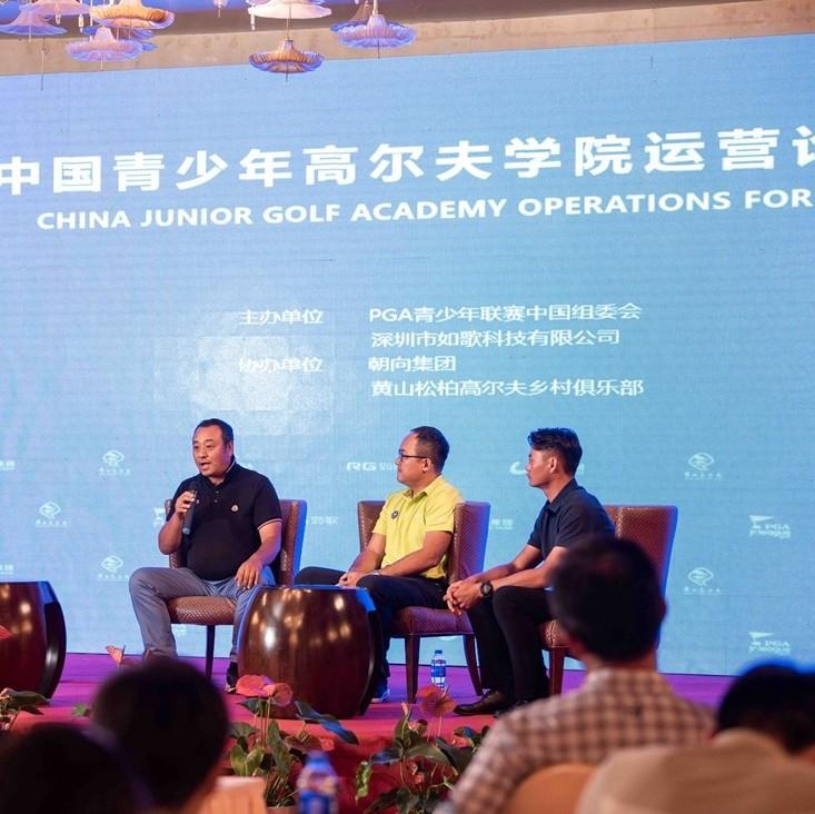 中国青少年高尔夫学院运营论坛在黄山举办