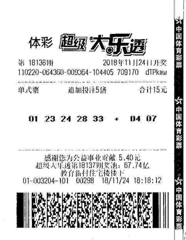 男子出差委托站主代买彩票 10元守3月揽体彩192万