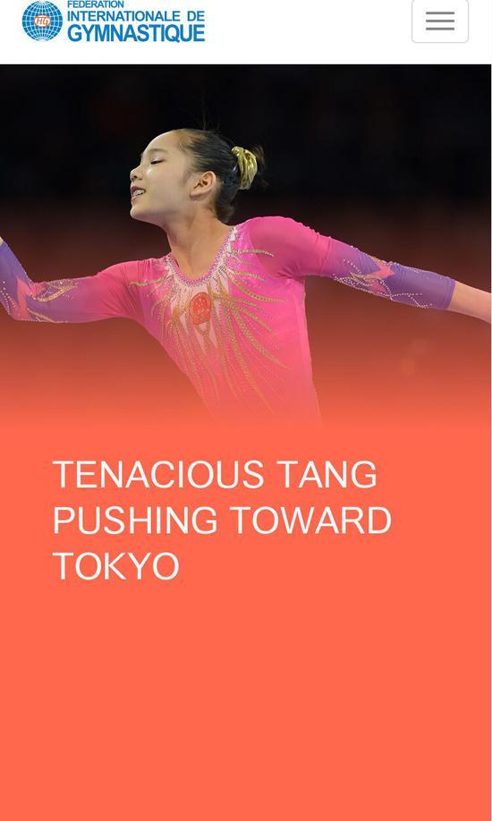 国际体联盛赞体操小花唐茜靖 放眼东京目标奖牌