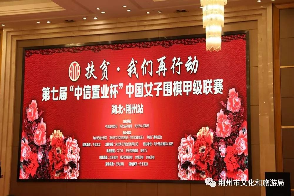 中国女子围甲联赛(湖北·荆州站)