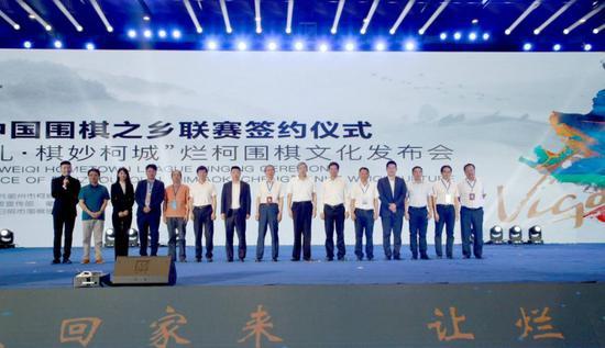 中国围棋之乡联赛签约仪式