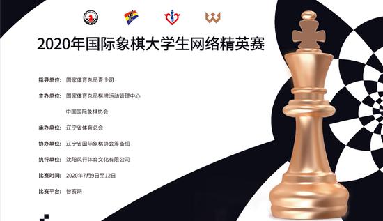 国象大学生网络精英赛闭幕 浙大