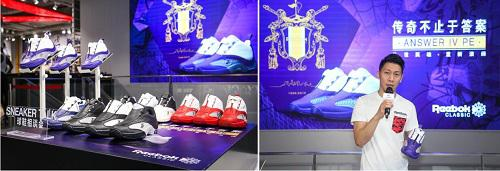 5月13日当天,锐步淮海路旗舰店特别举办Sneaker Talk球鞋相谈会活动,为即将发售的Reebok Answer IV PE造势,收藏家Fansy分享他与传奇鞋款的故事