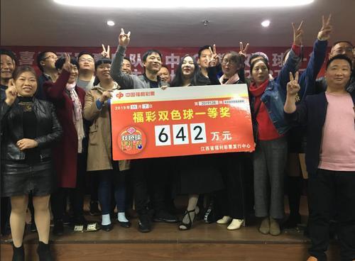 合买团大复式喜提双色球642万 多位代表露脸领奖