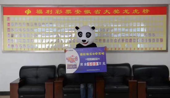安徽首注!生意人带熊猫头套兑快乐八500万头奖
